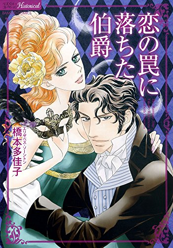 恋の罠に落ちた伯爵 (バンブーコミックス ラズベリーコレクション)
