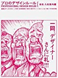 プロのデザインルール 1 会社・入社案内編 (1)