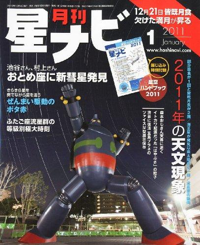 月刊 星ナビ 2011年 01月号 [雑誌]
