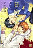 BL comic new book infomation(12/07)