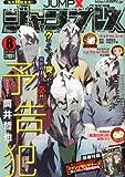 ジャンプ改 2013年 08月号 [雑誌]