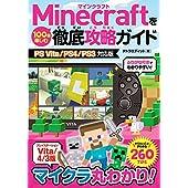 Minecraftを100倍楽しむ徹底攻略ガイド PS Vita/PS4/PS3対応版