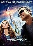 トゥモローランド[Blu-ray]