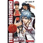 黒子のバスケオフィシャルファンブックCHARACTERS BIBLE (ジャンプコミックス)