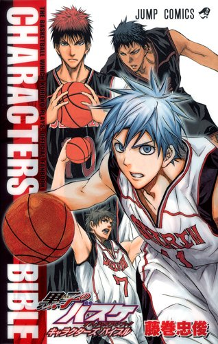 黒子のバスケ オフィシャルファンブック CHARACTERS BIBLE (ジャンプコミックス)