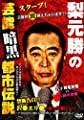 梨本勝の芸能界暗黒都市伝説(ソフトデザイン版) [DVD]