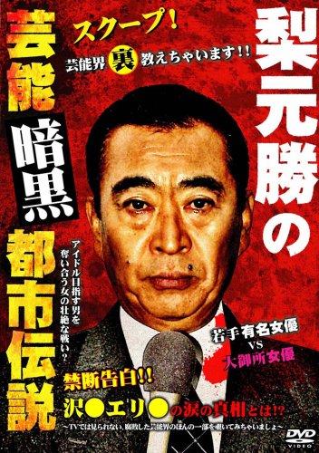 梨本勝の芸能界暗黒都市伝説(ハードデザイン版) [DVD]