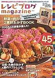レシピブログmagazine Vol.5 冬号 (扶桑社ムック)