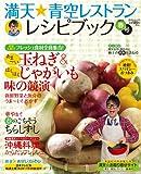 満天☆青空レストランレシピブック2011春号 (日テレムック)