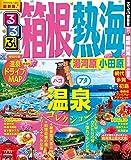 るるぶ箱根 熱海 湯河原 小田原(2016年版) (るるぶ情報版(国内))