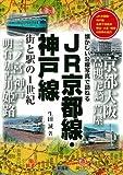 JR京都線・神戸線 街と駅の1世紀