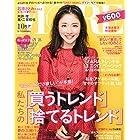 MORE(モア) 付録なし版 2015年 10 月号 [雑誌]: MORE(モア) 増刊