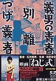 義男の青春・別離 (新潮文庫)