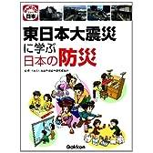 東日本大震災に学ぶ日本の防災
