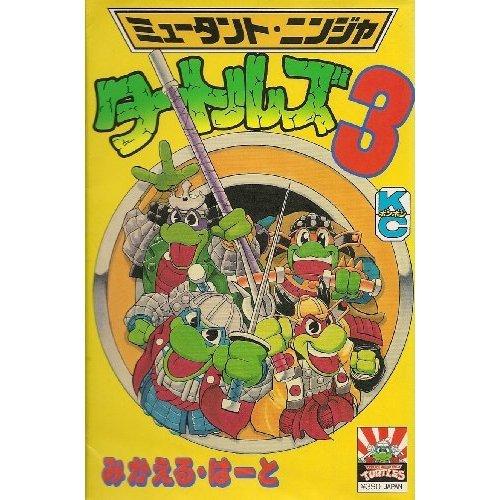 ミュータント・ニンジャ・タートルズ3 (コミックボンボン)