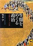 生類をめぐる政治――元禄のフォークロア (講談社学術文庫)