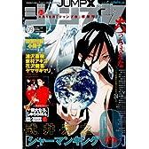 ジャンプ改 VOL.9 2012年 4/10号 [雑誌]