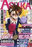 Asuka (アスカ) 2012年 01月号 [雑誌]