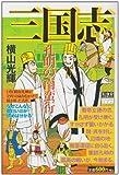 三国志 第19巻 (希望コミックス カジュアルワイド)
