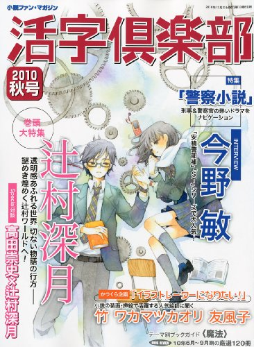 活字倶楽部 2010年 12月号 [雑誌]