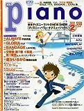 Piano ( ピアノ ) 2010年 02月号 [雑誌]