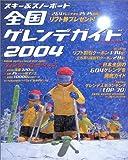 スキー&スノーボード全国ゲレンデガイド (2004) (別冊skier)