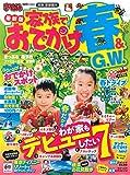 まっぷる 関東・首都圏発 家族でおでかけ 春&GW号 (国内 | 子連れ 旅行 ガイドブック | マップルマガジン)