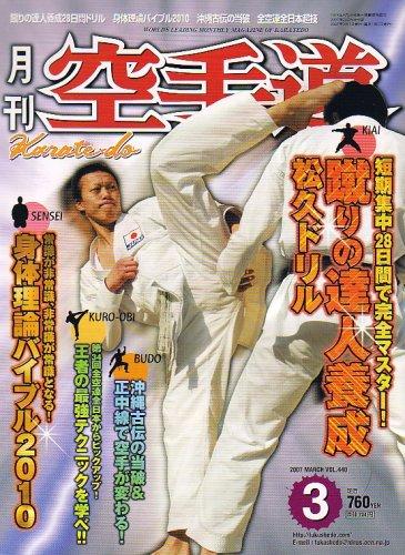 月刊 空手道 2007年 03月号 [雑誌]