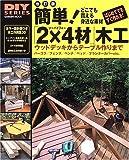 簡単!「2×4材」木工—ガーデンエクステリアからインテリアまで作例とテクニック (Gakken mook—DIY series)