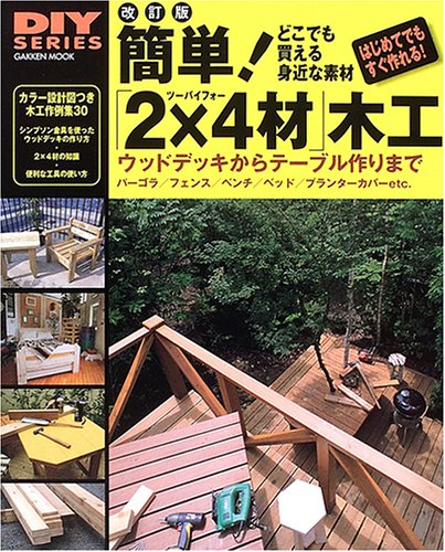 簡単!「2×4材」木工―ガーデンエクステリアからインテリアまで作例とテクニック