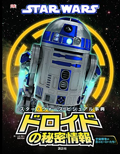 STAR WARS スター・ウォーズ ビジュアル事典 ドロイドの秘密情報