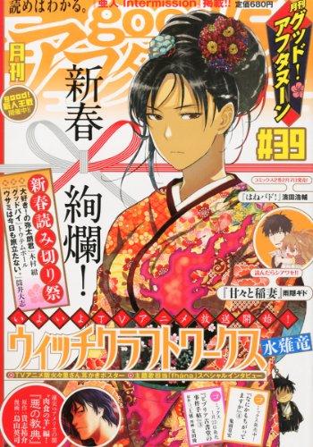 good! (グッド) アフタヌーン 第39号 2014年 02月号 [雑誌]
