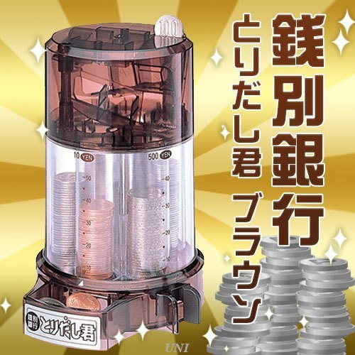 you-picked-qian-another-bank-brown-japan-import-by-toybox