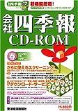 会社四季報 2006年2集春[CD-ROM ]  (2006)
