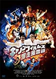 キャノンフィルムズ爆走風雲録[DVD]