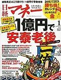 日経マネー 2015年 01月号