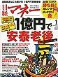日経マネー2015年01月号