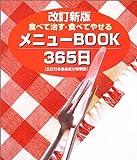 食べて治す・食べてやせるメニューBOOK365日―五訂日本食品成分表準拠