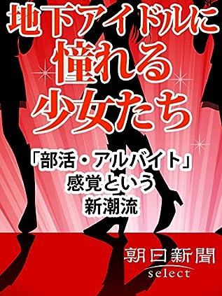 地下アイドルに憧れる少女たち 「部活・アルバイト」感覚という新潮流 (朝日新聞デジタルSELECT)