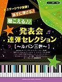 ピアノ連弾 ステージウケ抜群! 派手に弾ける♪聴こえる♪♪ 発表会連弾セレクション ~ルパン三世~ (ピアノ連弾中級)
