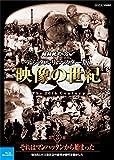 NHKスペシャル デジタルリマスター版 映像の世紀 第3集 それはマンハッタンから始まった 噴き出した大衆社会の欲望が時代を動かした [Blu-ray]