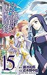 とある魔術の禁書目録(15) (ガンガンコミックス)