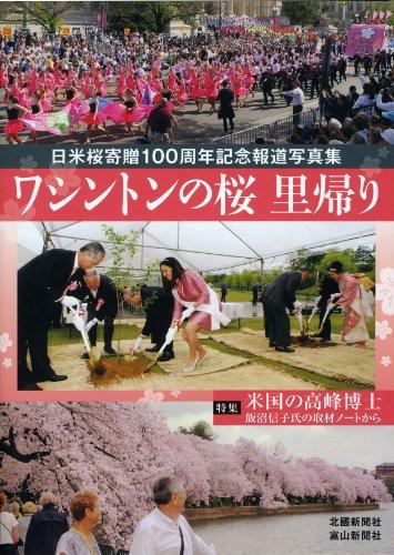 ワシントンの桜 里帰り−日米桜寄贈100周年記念報道写真集 -