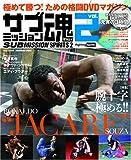サブミッション魂 vol.2—極めて勝つ!ための格闘DVDマガジン (晋遊舎ムック)   (晋遊舎)