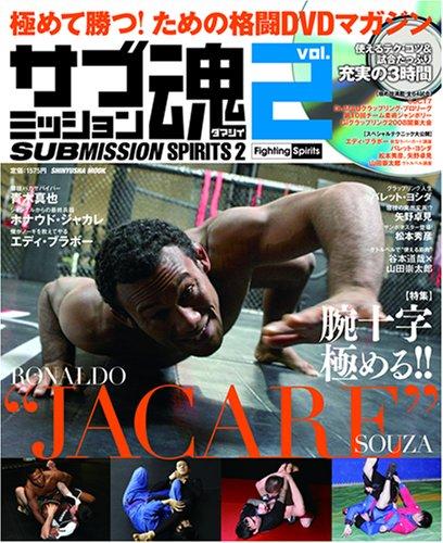 サブミッション魂 vol.2―極めて勝つ!ための格闘DVDマガジン (晋遊舎ムック)