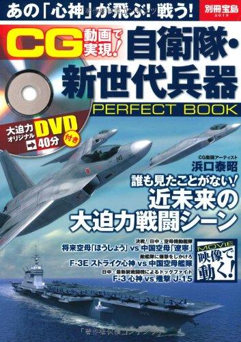 CG動画で実現! 自衛隊・新世代兵器PERFECTBOOK (別冊宝島 2019)
