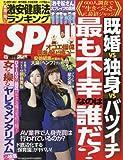 SPA!(スパ!) 2016年 4/5 号 [雑誌]