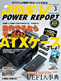 DOS/V POWER REPORT (ドスブイパワーレポート) 2016年3月号[雑誌]