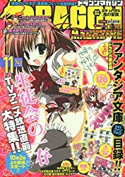 DRAGON MAGAZINE (ドラゴンマガジン) 2009年 11月号 [雑誌]
