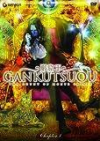 echange, troc  - Gankutsuou 1: Count of Monte Cristo [Import USA Zone 1]